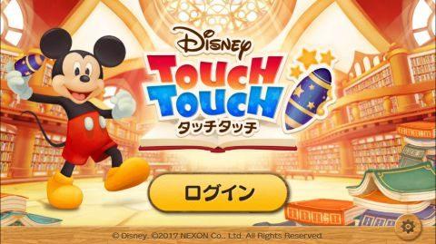 【ディズニー タッチタッチ】基本的な遊び方の紹介