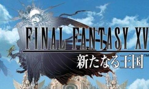 【FF15新たなる王国】序盤の進め方、基本的な遊び方の紹介