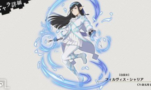 【ダンメモ(ダンまち)】フィルヴィス(白巫女)のステータスと評価