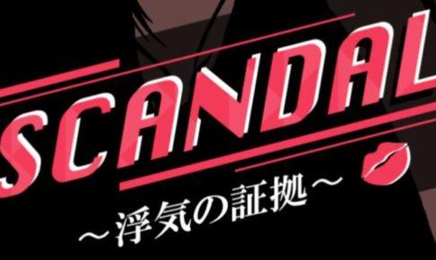 【SCANDAL攻略】FILE.05『不潔な彼』