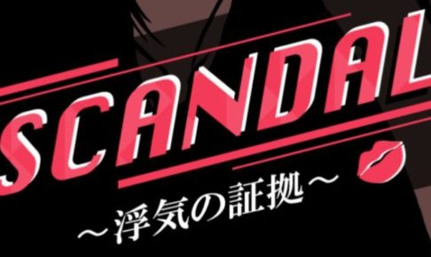 【SCANDAL攻略】FILE.11『厨二病な彼』