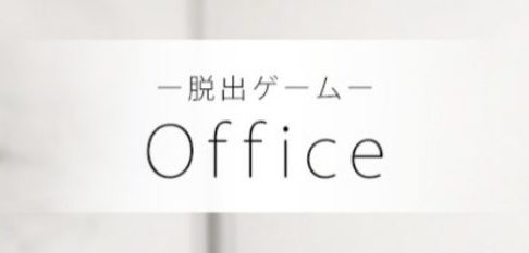 【脱出ゲーム】Officeroom 清潔感のあるオフィスからの脱出の攻略 その1【企業ロゴ/内線】