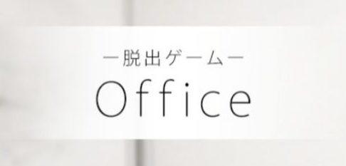 【脱出ゲーム】Officeroom 清潔感のあるオフィスからの脱出の攻略 その4【金庫/名札】