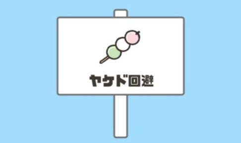 【ドッキリ神回避2攻略】ステージ1「ヤケド回避」