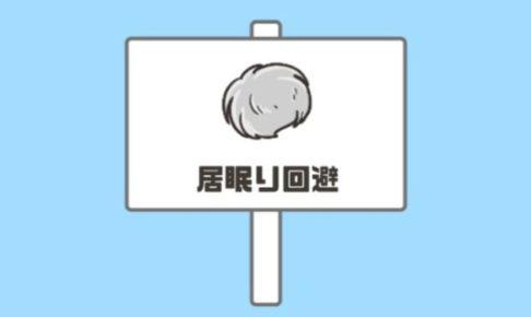 【ドッキリ神回避2攻略】ステージ2「居眠り回避」