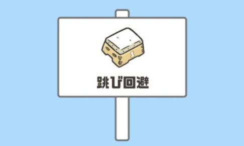 【ドッキリ神回避2攻略】ステージ3「跳び回避」