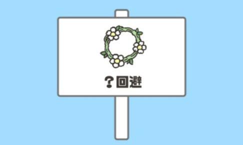【ドッキリ神回避2攻略】ステージ6「?回避」