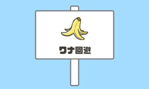 【ドッキリ神回避2攻略】ステージ7「ワナ回避」