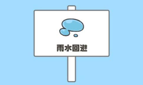 【ドッキリ神回避2攻略】ステージ8「雨水回避」