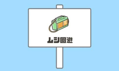 【ドッキリ神回避2攻略】ステージ10「ムシ回避」