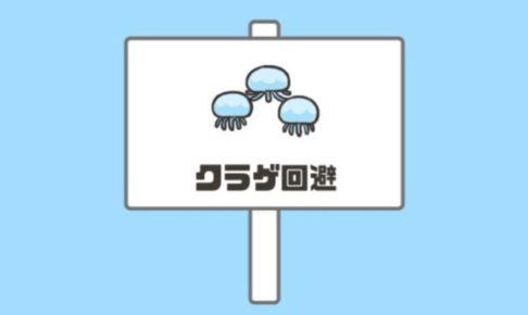 【ドッキリ神回避2攻略】ステージ12「クラゲ回避」