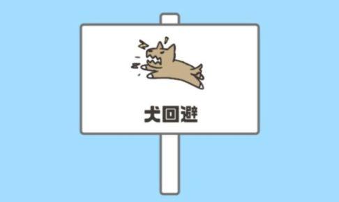 【ドッキリ神回避2攻略】ステージ13「犬回避」