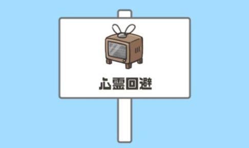 【ドッキリ神回避2攻略】ステージ17「心霊回避」
