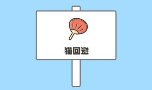 【ドッキリ神回避2攻略】ステージ18「猫回避」
