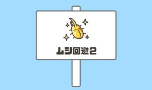 【ドッキリ神回避2攻略】ステージ22「ムシ回避2」