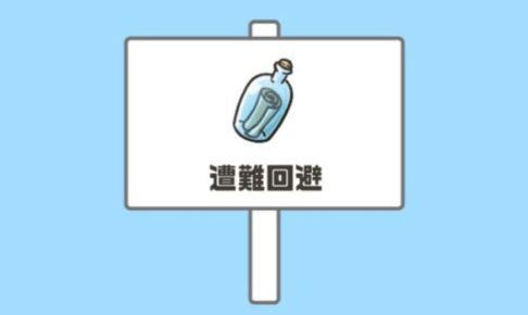 【ドッキリ神回避2攻略】ステージ24「遭難回避」