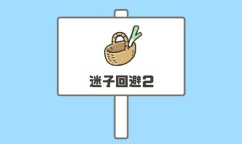 【ドッキリ神回避2攻略】ステージ25「迷子回避2」