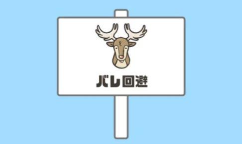 【ドッキリ神回避2攻略】ステージ26「バレ回避」