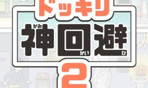 【ドッキリ神回避2】攻略情報のまとめ【全ステージクリア/カード入手方法】