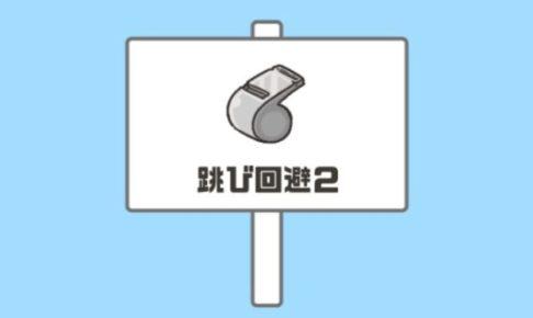 【ドッキリ神回避2攻略】ステージ27「跳び回避2」