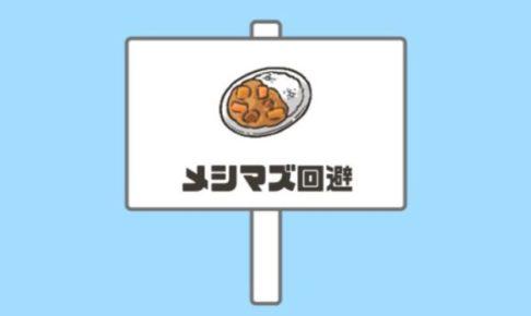 【ドッキリ神回避2攻略】ステージ28「メシマズ回避」