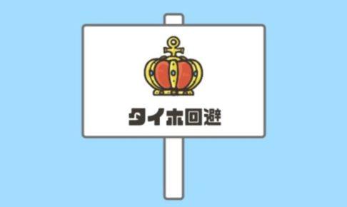 【ドッキリ神回避2攻略】ステージ30「タイホ回避」