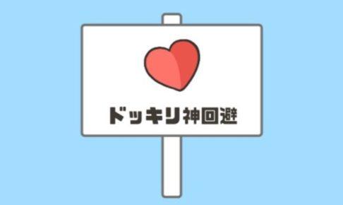 【ドッキリ神回避2攻略】ステージ31「ドッキリ神回避」【クリアのコツ/動画】