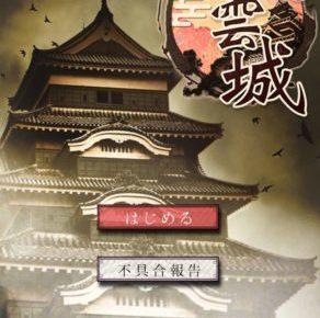 「風雲城からの脱出」の攻略 第壱章(ステージ1)【ネタバレ】