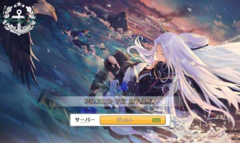 【アズレン】キャラクター、艦船のレベルの上げ方