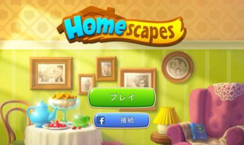 【ホームスケイプ】基本的な遊び方と攻略のコツ