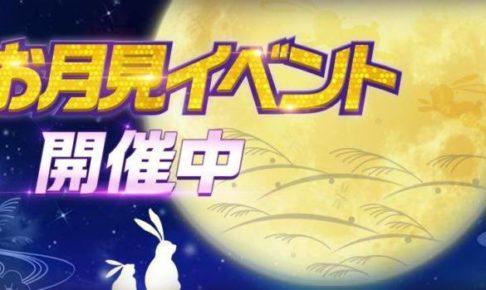 【KOF'98 UM OL】「お月見イベント」のまとめ【団子】