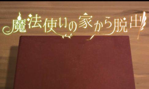 「魔法使いの家から脱出」ステージ4攻略【ネタバレ】