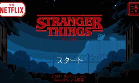 Stranger Things(ストレンジャー・シングス) 攻略トップページ