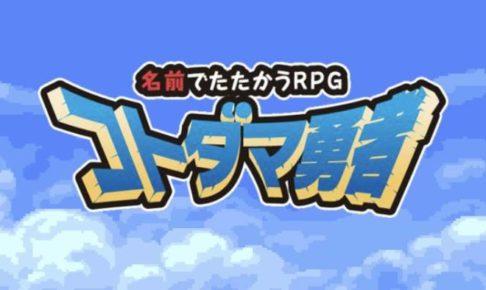 【コトダマ勇者】エリア3ジョシュー地方【マップ付攻略】