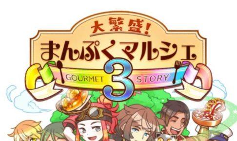 まんぷくマルシェ3 攻略トップページ