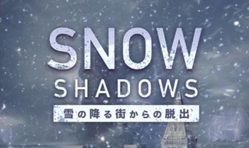 【雪の降る街からの脱出】ステージ1 エントランス