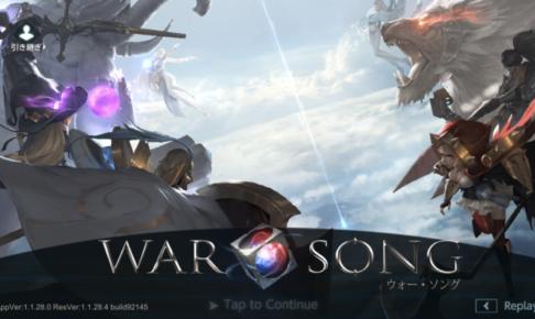 【WarSong(ウォーソング)】ヒーローのステータス評価一覧