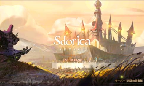 【Sdorica(スドリカ)】キャラクターのレベル上げについて