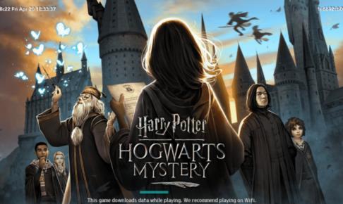 【ハリーポッター アプリ】基本的な遊び方と攻略のポイント【ホグワーツの謎】