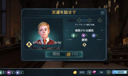 【ハリーポッター】ベンとの会話の選択肢【ホグワーツの謎】