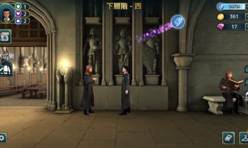 【ハリーポッター】隠されたエナジーの入手場所【ホグワーツの謎】