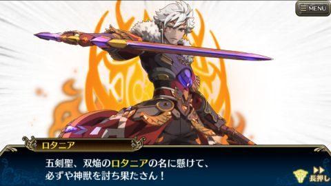 【ブレオデ】「双焔の剣聖」と報酬「双焔のお守り」【ロタニア/魂の記憶】